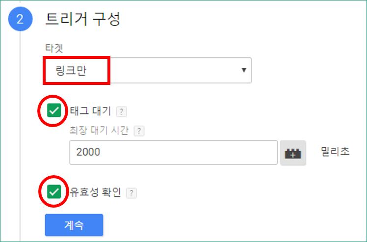 구글태그관리자_이벤트설정_링크클릭이벤트_13