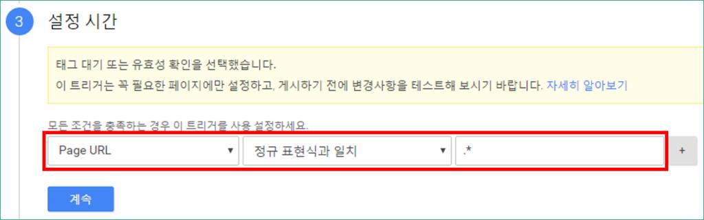 구글태그관리자_이벤트설정_링크클릭이벤트_14