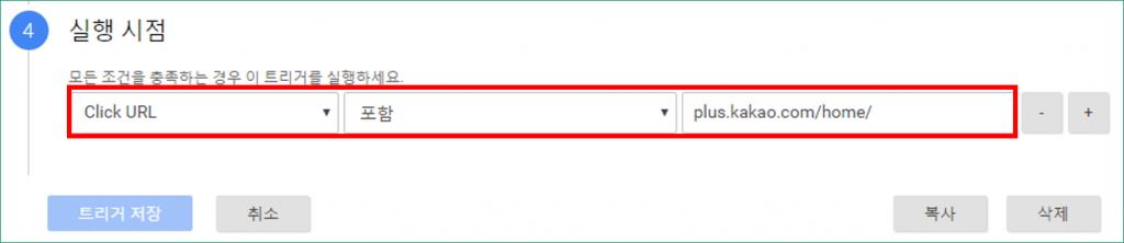 구글태그관리자_이벤트설정_링크클릭이벤트_21