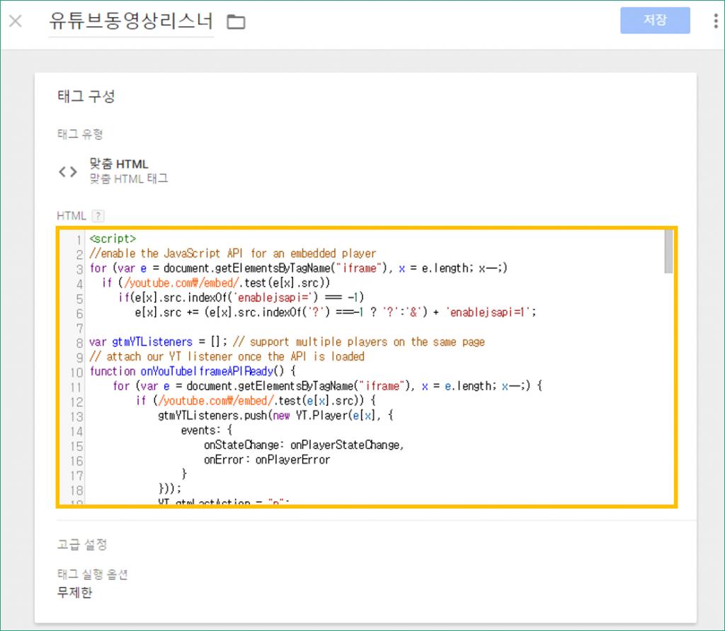 Google Tag Manager] 8  구글태그관리자를 활용한 이벤트 설정