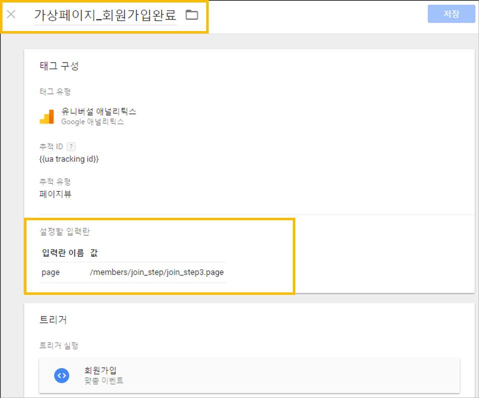 구글태그관리자_가상페이지_11_회원가입