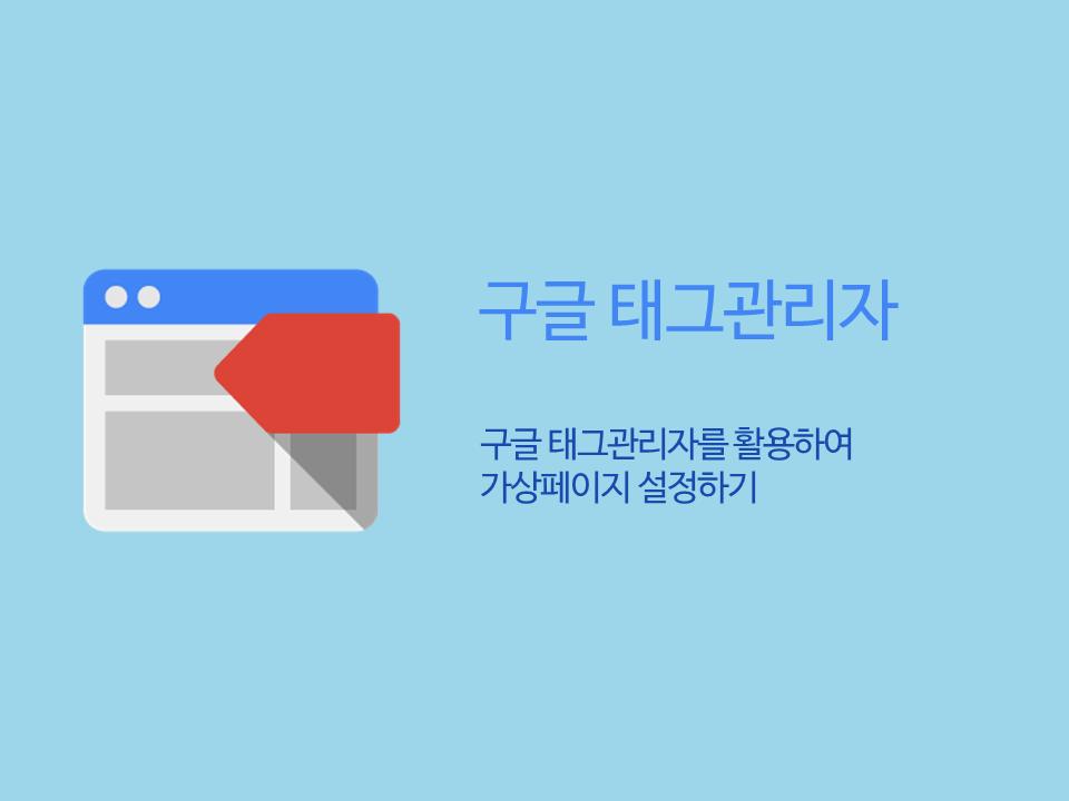 커버이미지_구글태그관리자_가상페이지